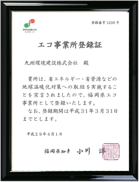 エコ事業所宣言