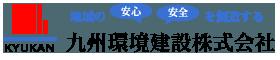 九州環境建設オフィシャルサイト